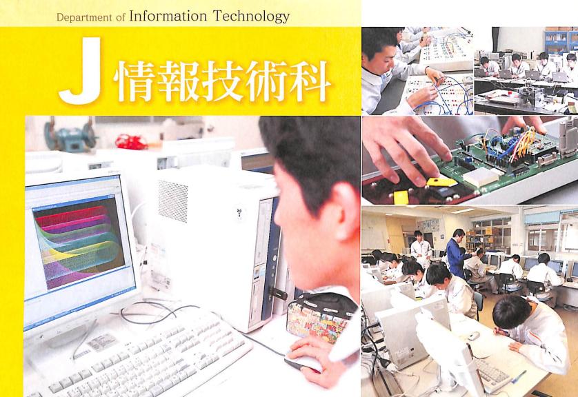 長崎県立長崎工業高等学校情報技術科